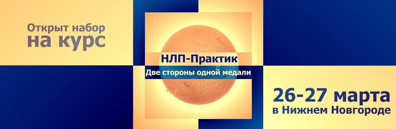(март16)ПРАКТИК_ШАПКА