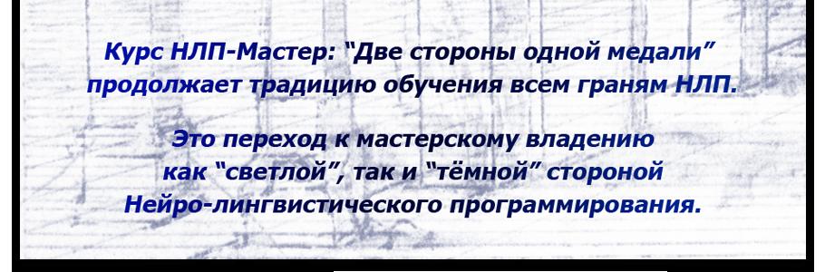 нлп_мастер_цитаты2