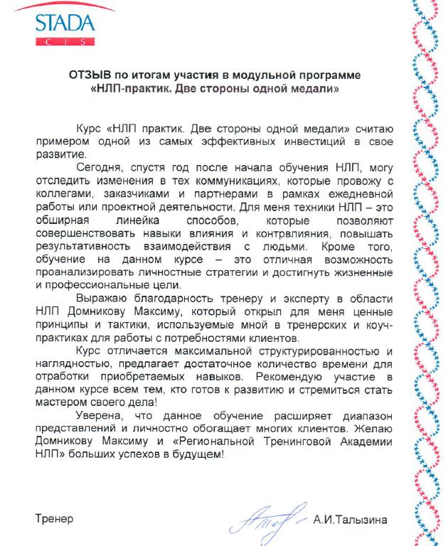 отзыв_талызина