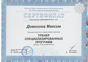 сертификат011