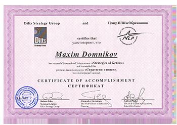 сертификат022