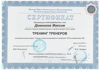 сертификат033