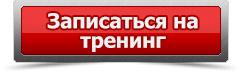 КНОПКА_ЗАПИСИ