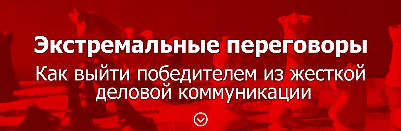 экстрм_переговоры1